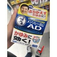 曼秀雷敦(白色)大AD消炎止癢軟膏/145g