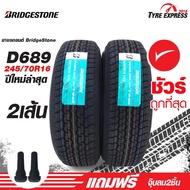 ยางรถยนต์ บริดจสโตน Bridgestone ยางรถยนต์ขอบ16 รุ่น D689 ขนาด 245/70R16 (2 เส้น)  แถมจุ๊บลม 2 ตัว TyreExpress