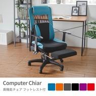 辦公椅/書桌椅/電腦椅 高級多功能腳靠電腦椅附PU枕 MIT台灣製 完美主義【I0221】