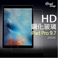 9H平板鋼化玻璃 Apple iPad Pro 9.7 吋 9H 鋼化玻璃 保護貼 玻璃膜 鋼化膜 鋼化貼 H13B1