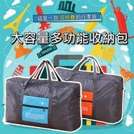 大容量可折疊便攜行李箱拉桿旅行收納袋(43L加大款)