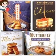 盛香珍 零食 餅乾 奶油千層酥 花生牛奶巧克酥 蝴蝶酥 曲奇奶黃流沙 mm巧克力