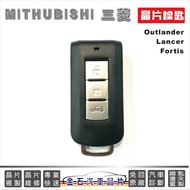 MITHUBISHI 三菱 Outlander Lancer Fortis 感應鑰匙 智能鎖 不用回原廠
