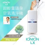 [防疫必備][台灣現貨公司保固]日本原裝 IONION LX 超輕量隨身空氣清淨機