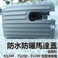 抽水機 泵浦 馬達蓋 電子穩壓加壓馬達 遮雨蓋 防雨罩 遮陽蓋 防晒蓋 馬達保護蓋 TQ200 TQ400 AEV200