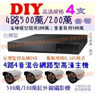 昇銳 DIY套餐【祥龍監視器】4路500萬數位混合H.265監控主機+500萬攝影機4支 台灣製 DVR