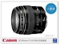 【銀行刷卡金回饋】Canon EF 85mm F1.8 USM 定焦鏡頭(85 1.8;公司貨)