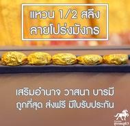 แหวนทองครึ่งสลึง ลายโปร่งมังกร คละลาย น้ำหนัก (1.9 กรัม) ทองแท้ จากเยาวราช น้ำหนักเต็ม ราคาถูกที่สุด ส่งฟรี มีใบรับประกัน