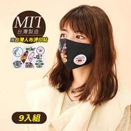 立體 口罩套 防潑水 透氣 抗菌防護 可水洗重複使用/成人款 9入組