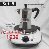 [4YOU] MOKA POT  MOKA POT EXPRESS 3 CUP หม้อต้มกาแฟ มอค่าพอท 3 ถ้วย กาแฟ อุปกรณ์ชงกาแฟ ของแท้ อิตาลี ITALY ของแท้ อุปกรณ์ เครื่องชงกาแฟ อุปกรณ์กาแฟ ชงกาแฟ ดริปกาแฟ กาแฟ ทำกาแฟ
