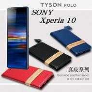 【愛瘋潮】99免運 現貨 真皮皮套 可站立 可插卡   索尼 SONY Xperia 10 簡約牛皮書本式皮套 POLO 真皮系列 手機殼