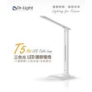 節能燈 數量有限賣完為止CP爆表~Dr.Light T5 LED觸控式三色溫五段檯燈/三色溫切換/5段亮度調整情境檯燈
