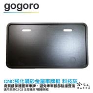 Gogoro 2 Gogoro 3 CNC 科技灰 噴砂 霧面 車牌框 鋁合金 車牌保護框 7 碼 白牌 七碼 哈家人