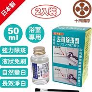 【日本】矽利康接縫膠去霉除斑劑2入(50ml)