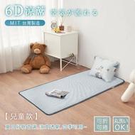 【BELLE VIE】台灣製 6D恆溫可水洗超透氣彈力床墊/和室墊/露營墊/瑜珈墊-任選(兒童款-60x120cm)