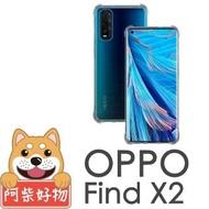 【阿柴好物】OPPO Find X2(防摔氣墊保護殼)