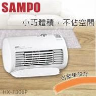 假日下殺【SAMPO聲寶】陶瓷式電暖器 HX-FB06P