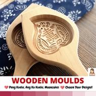Traditional Wooden Mould / Ang Ku Kueh / Kueh Bangkit / Peng Kueh / Mooncake Mould ★BZMOMMY★
