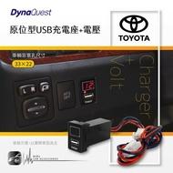 2E75【Toyota豐田 原位型usb充電座+電壓】美觀不占空間 usb車充 22x33mm|BuBu車用品