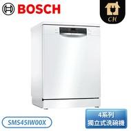 [BOSCH]4系列 獨立式洗碗機 SMS45IW00X