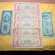 民國43年49年10元舊紙鈔 共7張