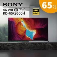 SONY 65型 4K智慧連網電視 KD-65X9500H