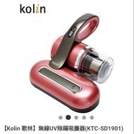 Kolin 無線除蟎吸塵器 除蟎機 (含紫外線燈管,濾芯可水洗)