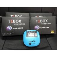 台灣製造合法認證T1-BOX網路電視盒