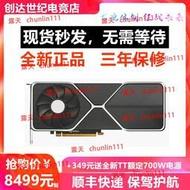 英偉達NVIDIA RTX3080/3090原廠公版 深度學習 GPU計算顯卡