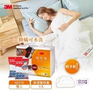 【3M】換季防疫- 原廠新二代發熱纖維暖冬被NZ370-標準雙人6x7(加碼贈保潔墊枕套2入)