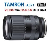 Tamron 28-200mm F2.8-5.6 Di III RXD A071 騰龍(平行輸入) FOR E接環
