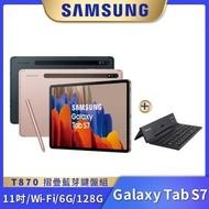 摺疊藍芽鍵盤組【SAMSUNG 三星】Galaxy Tab S7 11吋 平板電腦(Wi-Fi/T870)