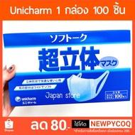 📌พร้อมส่งทันที หน้ากากอนามัย unicharm / Sun million 50 ชิ้น ราคาถูก หน้ากากป้องกันฝุ่น PM 2.5 mask N95