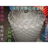 耐高溫專用隔音棉 汽車改裝 防火吸音棉 強力吸音棉 絕對防火 消防更加安全 吸音棉 NBR材質絕對防火(630元)