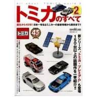 TOMICA多美小汽車圖鑑 Vol.2