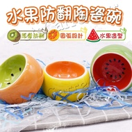 【鮮果樂 水果陶瓷碗】倉鼠食盆 松鼠金絲熊 食物碗 飼料盆 倉鼠用品 小寵食盆 小寵專用 水果食盆