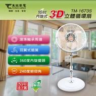 東銘  TM-1673S 16吋 內旋式3D立體循環扇