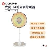 【有購豐】TATUNG 大同 14吋鹵素電暖器 電暖爐(TAH-14TA)
