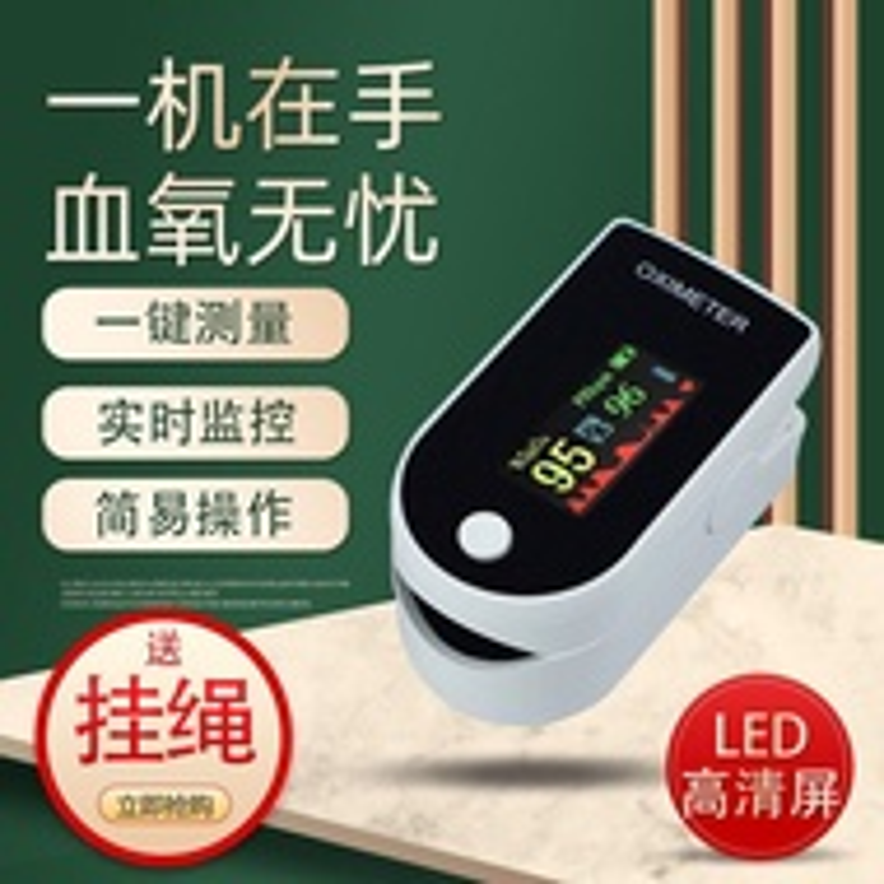 【24hr出貨】全網最低價 血氧機 血氧儀 指脈氧血氧儀手指夾式心率監測心跳脈搏血氧飽和度檢測儀家用
