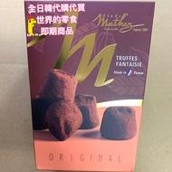 法國 Matherz 代可可脂松露巧克力 經典原味 52g/盒