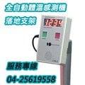 測溫機,體溫感測機,紅外線感測體溫,全自動感測體溫,非接觸式,落地款,高低可調,傾斜可調