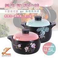 八喜陶瓷砂鍋 養生砂鍋 鋰輝石砂鍋 耐熱陶瓷煲湯鍋 4.5L
