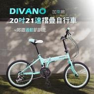 DIVANO 20吋21速轉把摺疊自行車 ~SHIMANO後變速器 基本款小摺~ 通勤 買菜 郊遊 折疊腳踏車