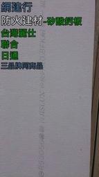 網建行☆㊣ 防火建材 矽酸鈣板 石膏板 隔間用板 耐燃一級 無石綿成分【台灣麗仕 3X6呎X6m/m】每片230元