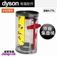 【建軍電器】原廠集塵桶 Dyson V10 SV12 系列 適用 集塵盒