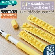 Mactale ปลอกปากกาซิลิโคน Apple pencil case Gen 1 2 Stylus Case เคสปากกา จุก เคสเก็บปากกา เคสซิลิโคน สไตลัส Cap แถม