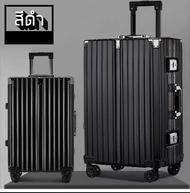 กระเป๋าเดินทางรุ่น 20นิ้ว 24นิ้ว 28นิ้ว ล้อ 360องศา วัสดุ ABS+PC แข็งแรงทนทาน กระเป๋าเดินทางล้อลาก