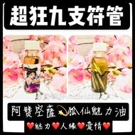 【九支魅力符管!】狐仙魅力油 阿贊空薩