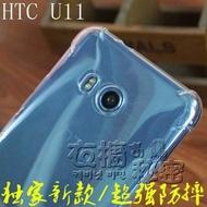 HTC U11手機殼U11 plus保護套 U12 全包防摔 軟硅膠 透明U11 EYES