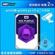 WD 【紫標】 2TB WD20PURZ (3.5吋/64M/5400轉/SATA3/三年保) 監控硬碟
